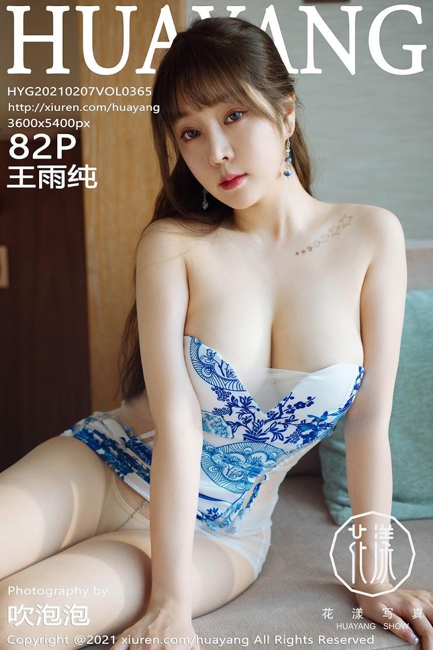 [HuaYang] 2021-02-07 Vol.365 Wang Yuchun [HY]S365[Y].rar.365_001_okd_4047_5399